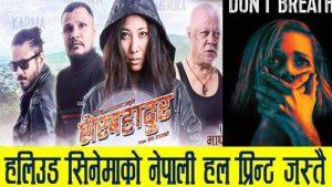 """""""शेरबहादुर"""" हलिउड चलचित्रको नेपाली हल प्रिन्ट जस्तै !"""