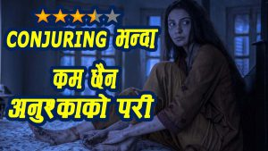 """Hollywoodको चलचित्र """"THE CONJURING"""" जस्तै Bollywood चलचित्र """"PARI"""""""