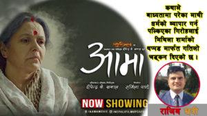 'आमा' को गरिमालाई कायम राखेको चलचित्र 'आमा'