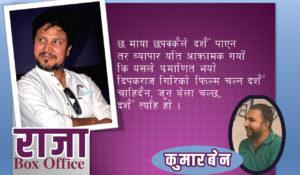 Read more about the article दिपकराज गिरी नेपाली बक्स अफिसका 'राजा'
