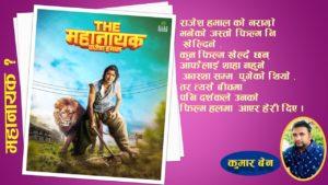 Read more about the article राजेश हमाल किन महानायक होइनन् ?