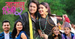 Read more about the article पल र स्वस्तिमा अभिनित 'मायालु तिमी कता छौ २' सार्वजनिक (भिडियो)