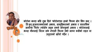 Read more about the article नेपाली फिल्म उद्योगका 'कोरोना भाइरस' यी हुन्, चिनौँ ।