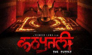 Read more about the article नेपाली हरर चलचित्र 'कठपुतली' अमेरिकाको 'विन्टर फिल्म अवार्ड' मा छानियो